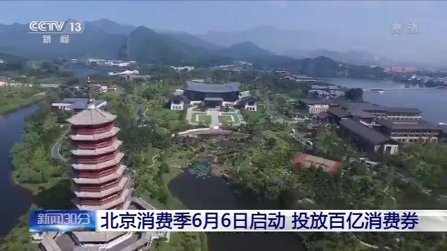 北京消费季正式启动 各区纷纷拉开了消费季序幕_时评_每日科技网
