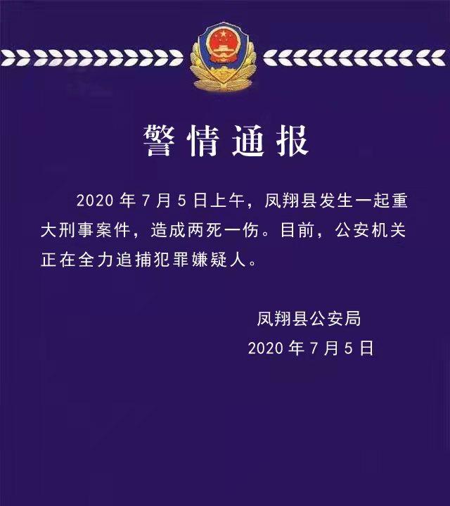 陕西凤翔发生重大刑事案件 造成2死1伤