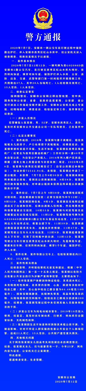 """貴州安順官方通報墜湖公交司機""""房屋被拆遷""""情況"""