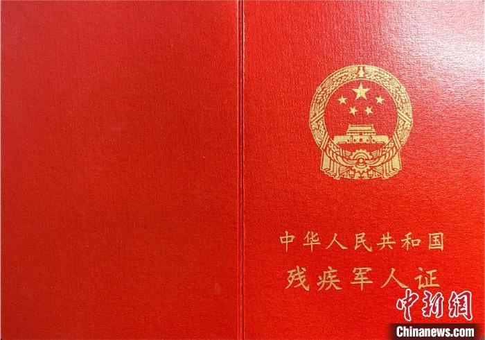 8月1日起全国统一换发残疾军人证等4种证件