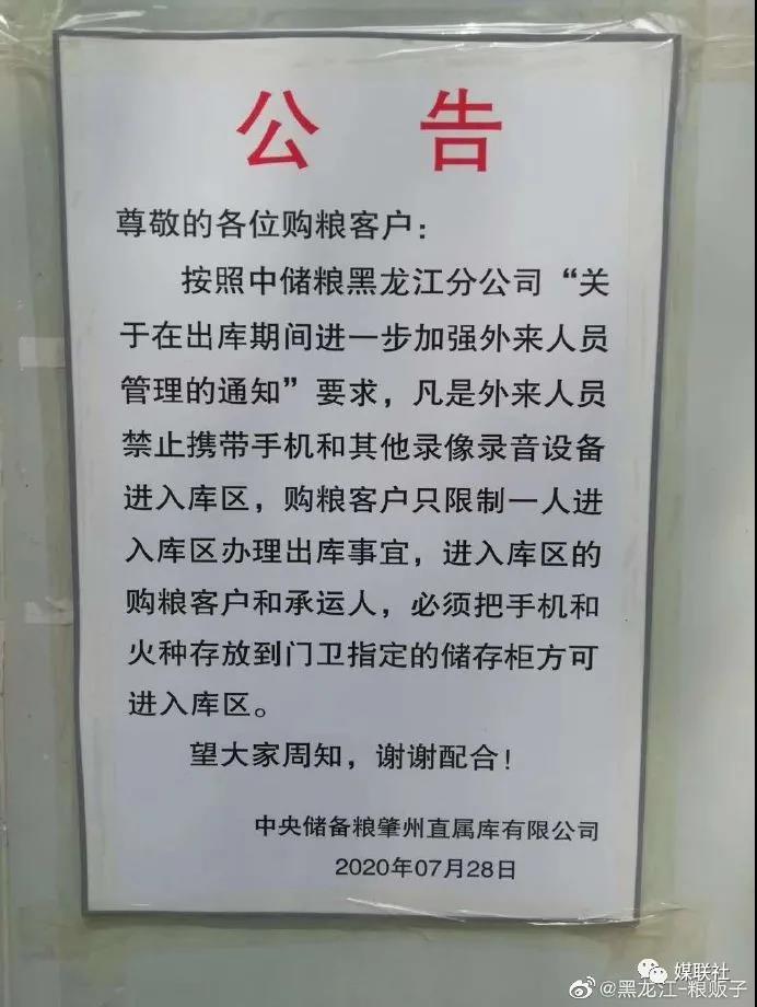 中储粮 肇东库被曝问题后肇州库疑发公告禁手机录像 中储粮:将核实