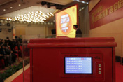 中央电视台2013年黄金资源<br>广告招标现场