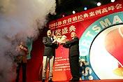 第一届中国体育营销论坛现场