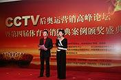 第四届中国体育营销论坛现场
