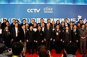 第八届中国体育营销论坛合影