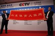 赞助商赠予中奥委会副主席王钧先生礼物