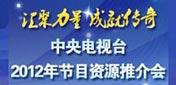 """""""汇聚力量 成就传奇""""——中央电视台2012年节目资源推介会"""