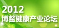 2012博鳌健康产业论坛