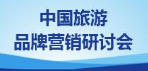 中国旅游品牌营销研讨会