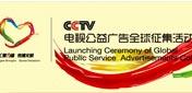 CCTV电视公益广告全球征集<br>活动发布仪式