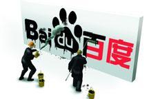 China´s top search engine Baidu hacked