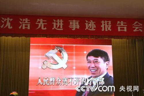 直播:沈浩先进事迹报告会在人民大会堂举行_CCTV.com_中国中央jailbreak-back