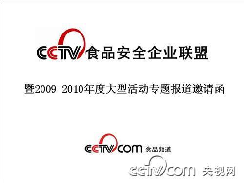 颁奖晚会在2010年6月1日之前进行.保险公司介入活动的时