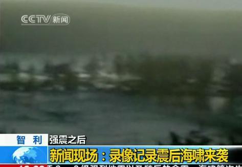 [视频][智利强震之后]新闻现场:录像记录震后海啸来袭