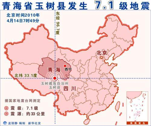 A7.1-magnitudeearthquakehitnorthwestChina'sQinghaiProvinceearlyonWednesday,theChinaEarthquakeNetworksCentersaid.(Xinhua/MengLijing)