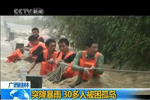 30多人被困孤岛