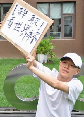 "Zhang Huiquan, an editor of a Wuhan-based sports website, demonstrates his passion for soccer by holding up a sign that reads: ""I will quit my job to watch the World Cup.""(ZHOU SHENG / FOR CHINA DAILY)"