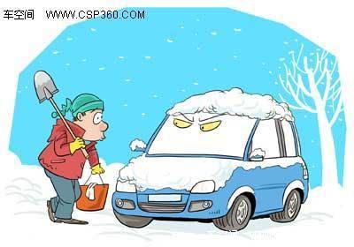 寒冷冬季 低温下汽车保养美容知识