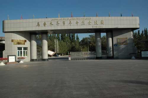 红色旅游经典景区之新疆乌鲁木齐市革命烈士陵园