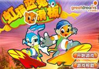 虹猫蓝兔滑滑板