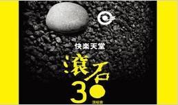 快乐天堂-滚石30周年北京演唱会