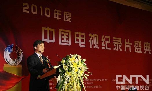 全国政协常委、中国文联副主席、中国电视艺术家协会主席赵化勇致辞