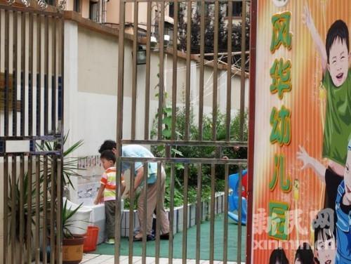 被曝出现疑似手足口病的风华幼儿园。新民网记者沈文林现场回传