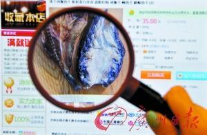 网上有很多售卖河豚干的卖家。