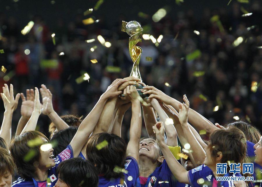 女足世界杯:日本队夺得冠军_粤语台