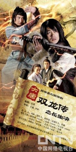《大唐双龙传》海报