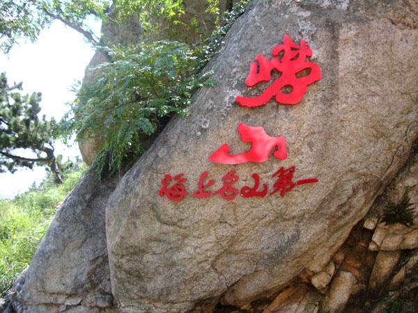 崂山,几乎是各位驴友来青岛旅游的必选项目之一