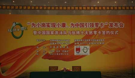 中国国家游泳队与张博士天然零卡签约仪式现场