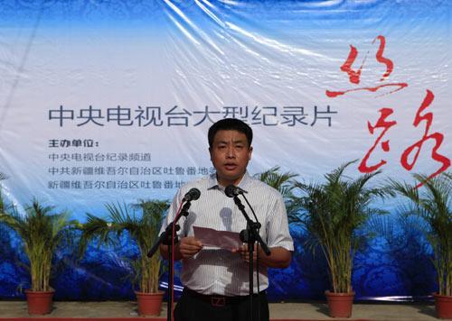 中央电视台纪录频道总监,刘文致辞
