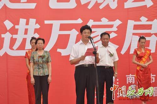 南昌市市政府副市长刘家福做重要讲话