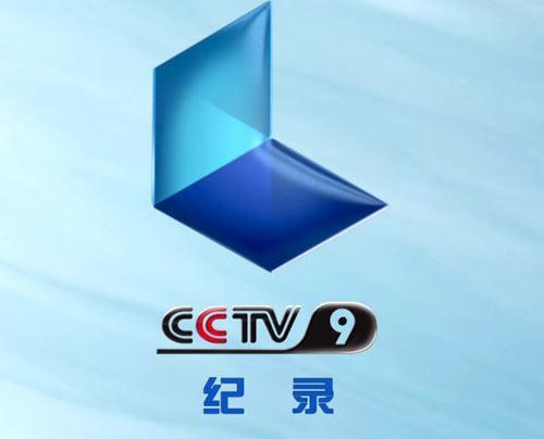 CCTV纪录频道