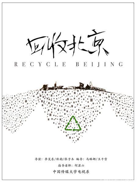 《回收北京》海报
