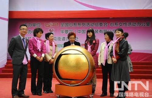 全国妇联原副主席刘海荣宣布活动启动