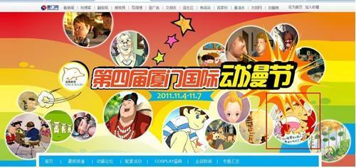 第四届厦门国际动漫节