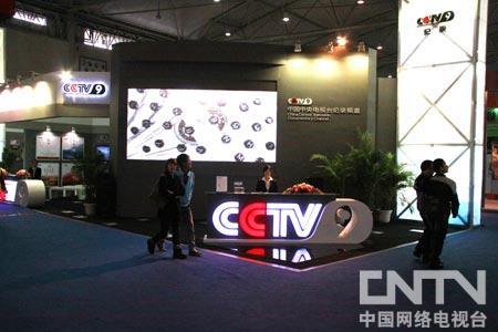 CCTV9纪录频道展区