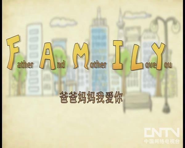 央视family_全新长秒公益广告登陆央视 多视角倡导文明出行_cctv.com提供