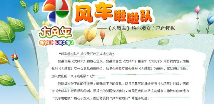 cctv少儿频道_cntv.cn中国网络电视少儿台_视频_小小