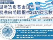 МВФ утвердил помощь Греции на 2,2 млрд евро