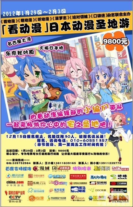 2012《看动漫》日本动漫圣地游