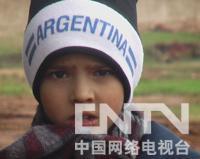 《阿根廷课程》