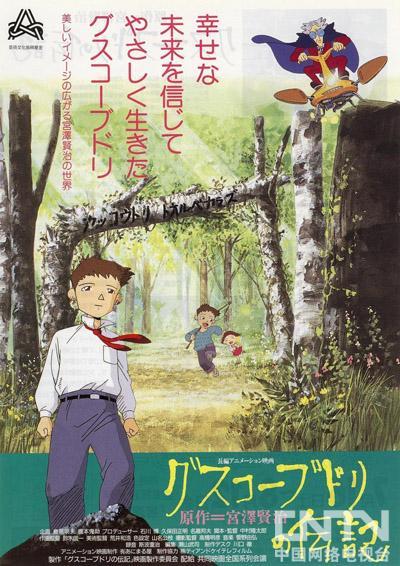 1994年版《古斯柯布多力传记》动画电影海报