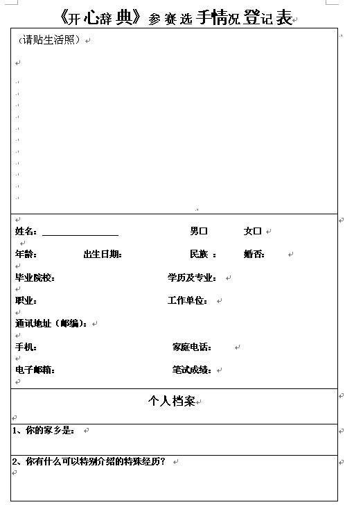 民族word报告封面模板