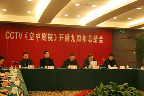 《CCTV空中剧院》召开九周年总结会