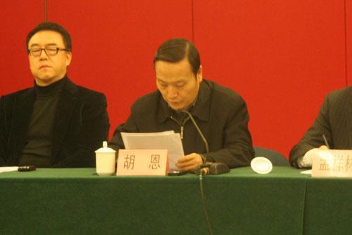 中央电视台副台长胡恩发言
