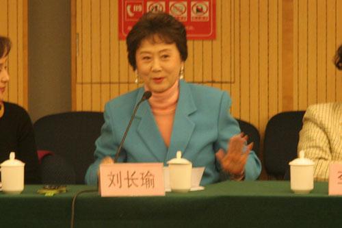 京剧名家刘长瑜发言