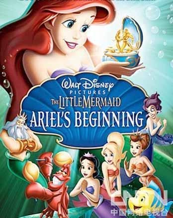 《小美人鱼》动画影片海报
